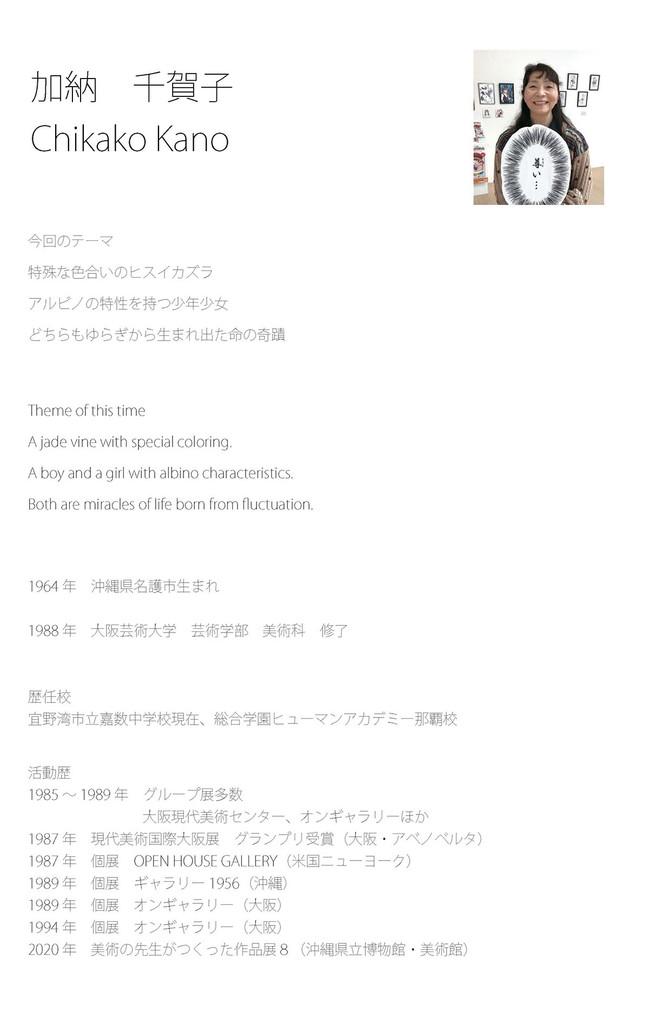 加納千賀子 プロフィール