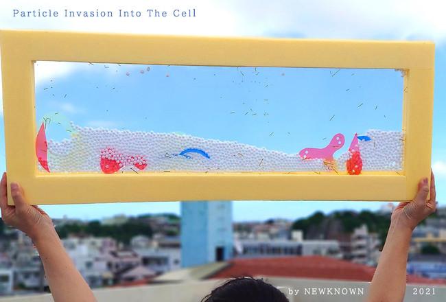 加納斉親-04 「Particle Invasion Into The Cell」