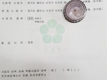 Tax Registrar(사업자등록증)