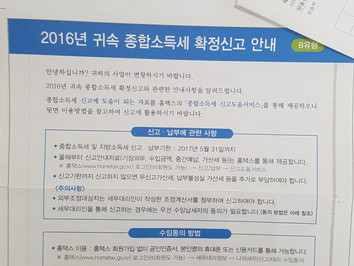 Individual Income Tax Return(종합소득세)