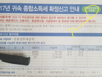 Why you need to pay more tax than the first year in Korea?