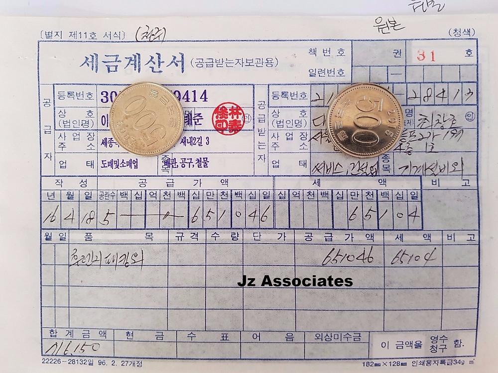 Manual Tax Invoice