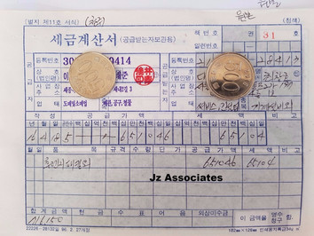 Tax Invoice(세금계산서)