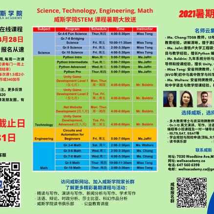 STEM Programs