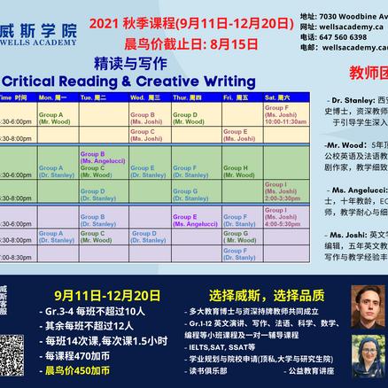 September Program: Critical Reading Creative Writing
