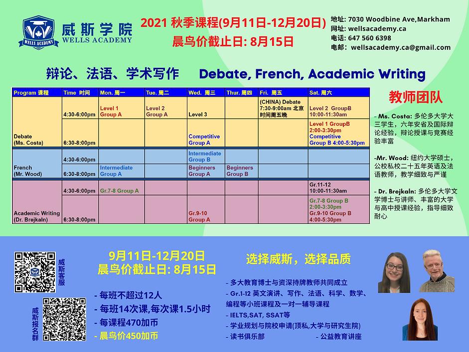 Debate Academic Writing French.png