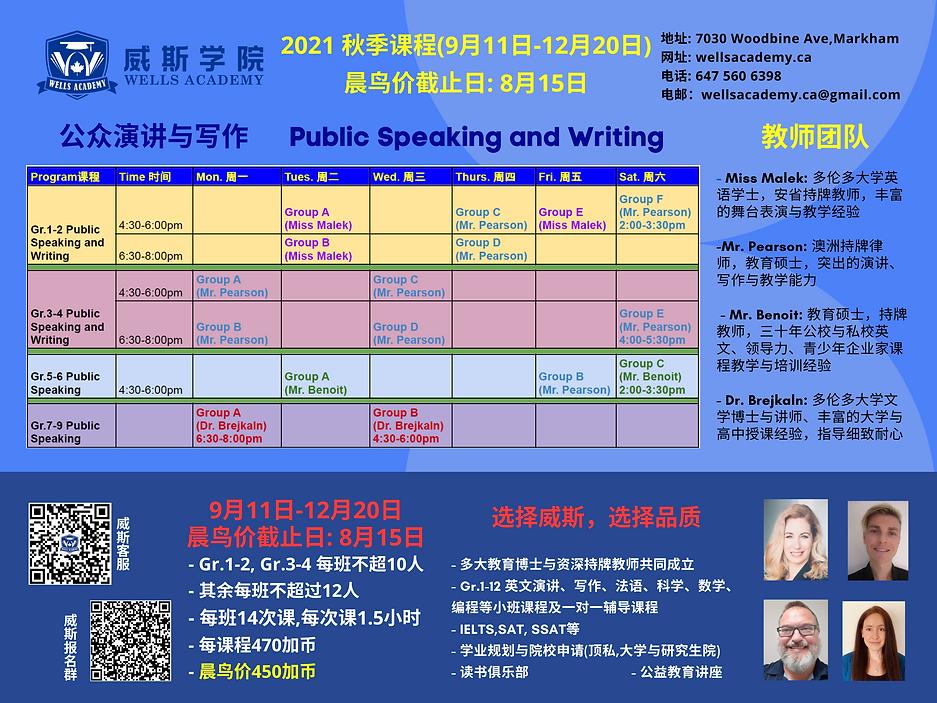 Public Speaking Classes.png