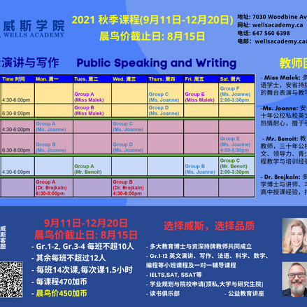 September Program: Public Speaking