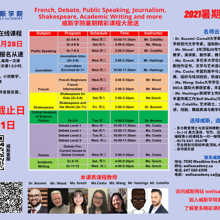 French, Debate, Public Speaking, Journalism, Science Fiction, Shakespeare, Academic Writing