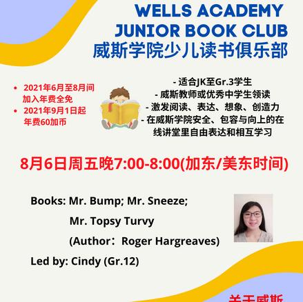 August 6 @7PM Junior Book Club Event