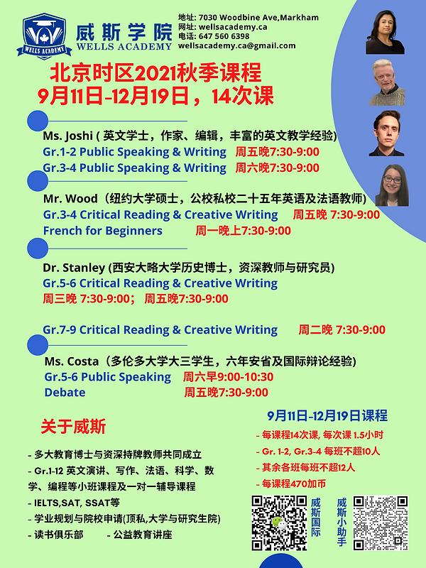 Wells Academy Beijing.png