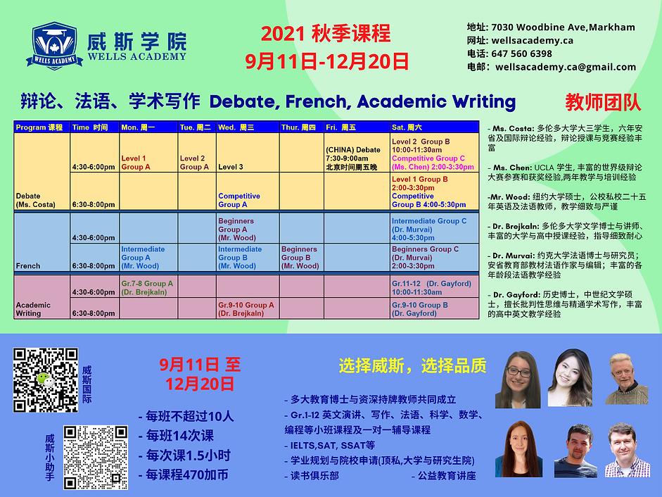 French Academic Writing Debate classes online
