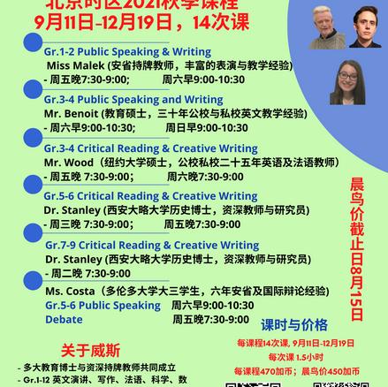 北京时区秋季课表