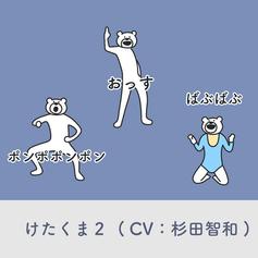 2018/09/06 けたくま2(CV:杉田智和)
