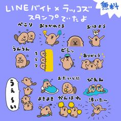 2020/05/22 LINEバイト×ラッコズ