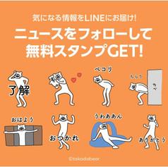 2019/07/02 選べるニュース×けたたましく動くクマ