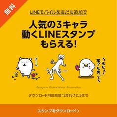 2018/11/06 動く人気キャラ×LINEモバイル