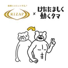 2019/06/11 けたくま×ライザップ