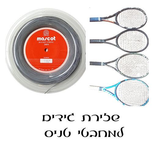 שזירת מחבטי טניס