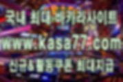 바카라사이트