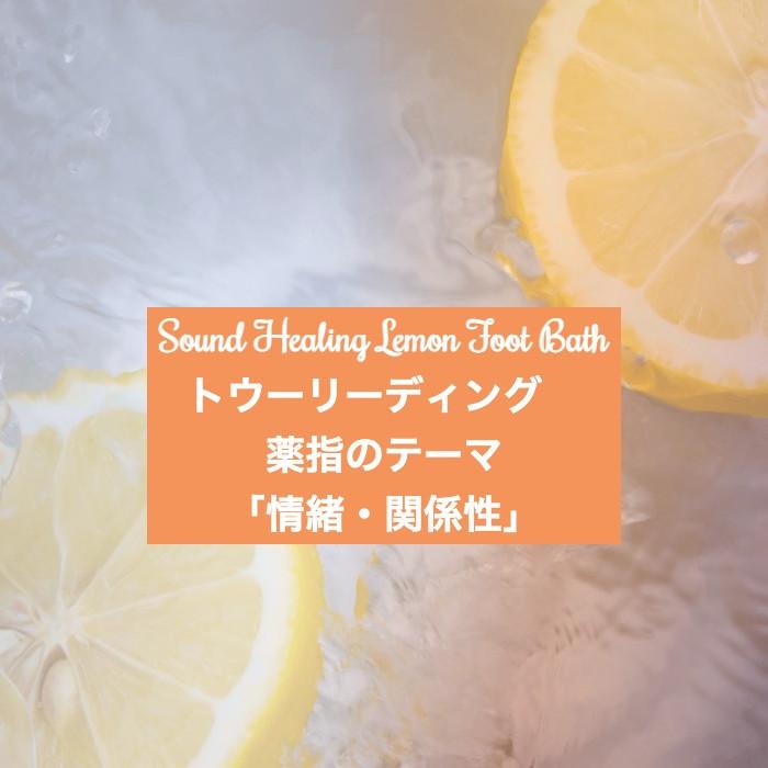 Sound Healing Lemon Foot Bath, Toe reading 水の指編