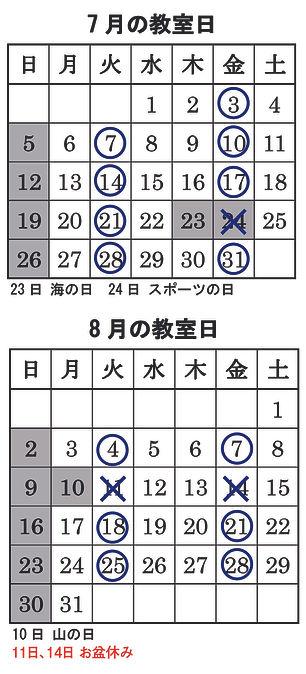 カレンダー7月●付.jpg