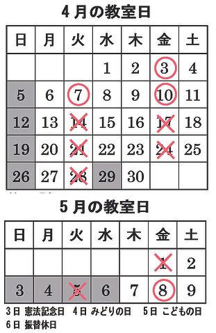 カレンダー4月●付.jpg