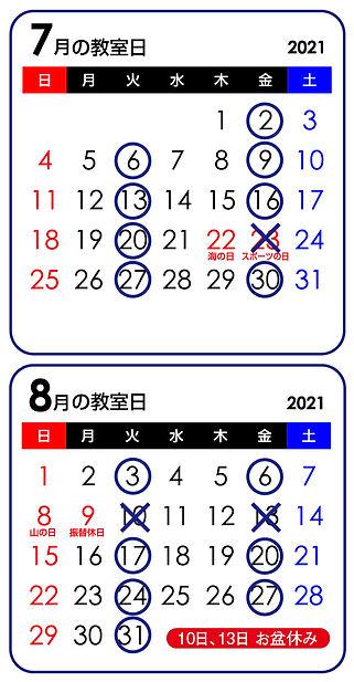カレンダー7月号.jpg