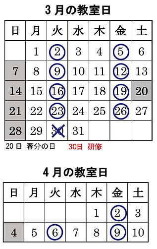 カレンダー3月号.jpg