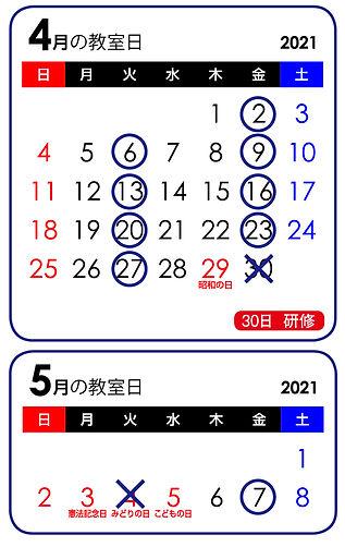 カレンダー4月号.jpg
