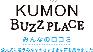 KUMON BUZZロゴ.png