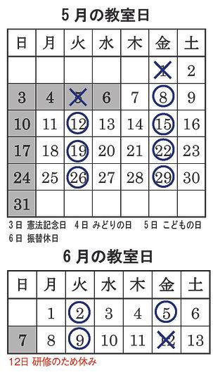 カレンダー5月●付.jpg