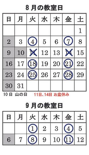 カレンダー8月●付.jpg