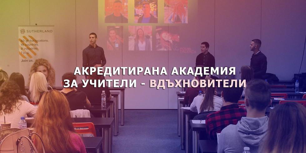 Есенна учителска академия