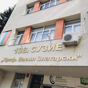 "Обучение за екипност в 138. СУЗИЕ ""Проф. Васил Златарски"""