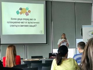 Представяне на Аутизъм днес в Hewlett-Packard Enterprise