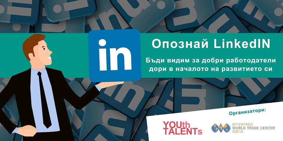 Опознай възможностите на LinkedIN