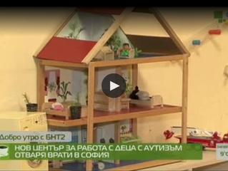 БНТ2: Нов Център за работа с деца с аутизъм в София