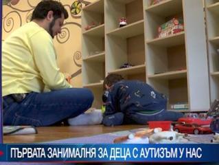 BiT: Откриха първата специализирана занималня за ученици с аутизъм