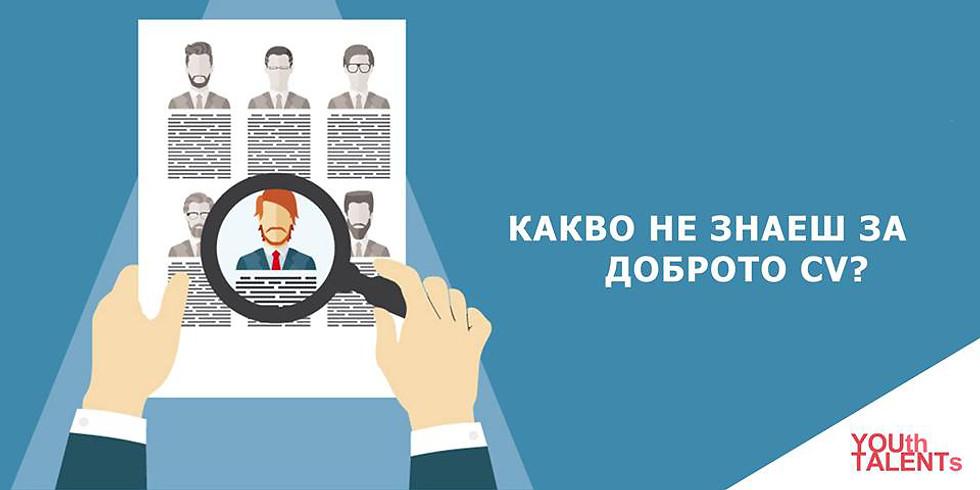 Какво не знаеш за доброто CV?