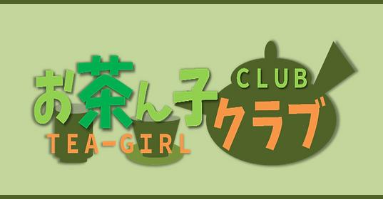 お茶ん子クラブ~TeaGirlClub~