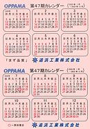2019年カレンダー.png