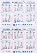 48期就業カレンダー.PNG