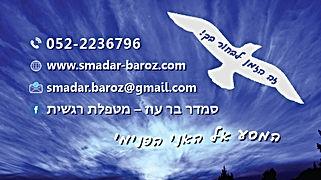 כרטיס ביקור1.jpg