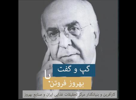 سفیر یونیسف در صنایع ایران، از ژیان مهاری تا بهروز