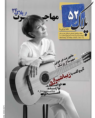 Issue 17 - cover.jpg