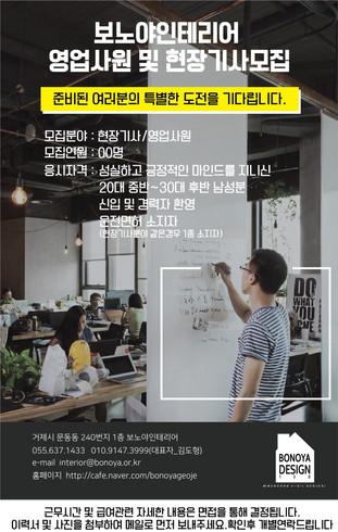 [채용공고] 영업사원/현장기사 모집합니다