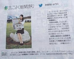 6月17日朝日新聞掲載写真