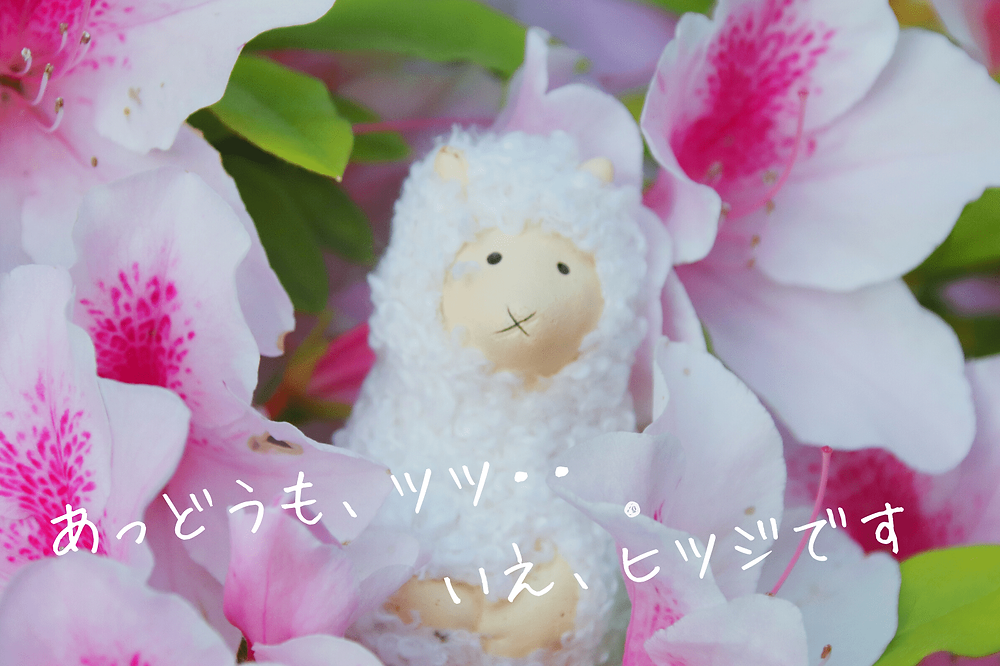 ツツジとひつじ・4月〜5月の花earth trekking