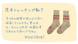 8、トレッキング靴下.jpg